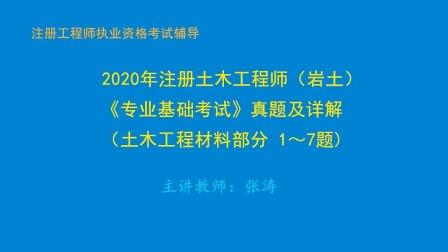 2020年注册土木工程师(岩土)《专业基础考试》真题及详解(1)