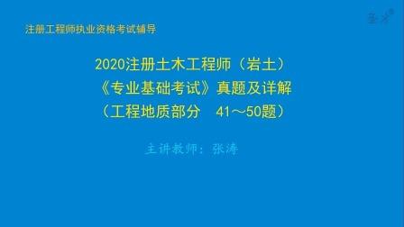 2020年注册土木工程师(岩土)《专业基础考试》真题及详解(3)