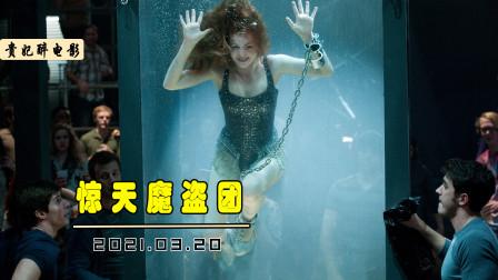 少女表演失败,被困在食人鱼水池中,没曾想背后藏着大阴谋!