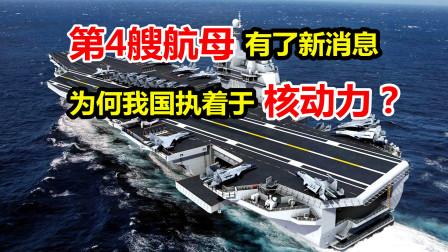 第4艘航母有新消息,为何我国要执着核动力航母?李杰专家有话说