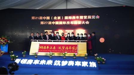 第21届中国(北京)国际房车露营展览会盛大开幕