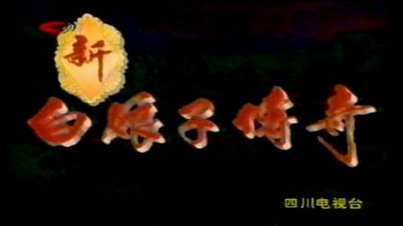 90年代 四川卫视 新白娘子传奇 片头曲 欣赏