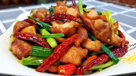辣子鸡最好吃的做法,麻辣爽口喷香入味,好吃到不想放筷,真美味