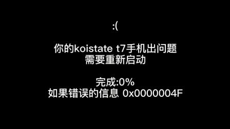 koistate拔号键代码进入工程黑屏 第一次
