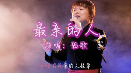 岳云鹏《最亲的人》经典民谣,亲切的歌声,好温暖