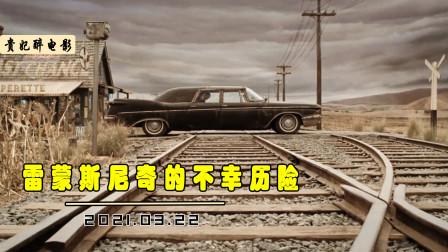 为了争夺财产,叔叔载着三个侄子外出,自己下车却将车停到铁轨上