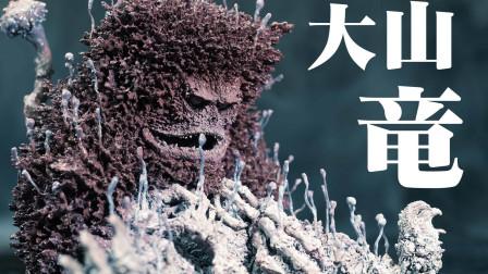 【木子模玩室】大山龙嘎拉蒙登场!奥特曼吉祥物居然真成了宇宙恶霸?!