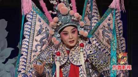 河南豫剧院二团国家二级演员连彩芬演唱《穆桂英挂帅》选段 文广要挂帅去出征