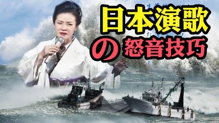 日本演歌【怒音】技巧展示&经验分享(坂本冬美《ふたりの大漁節》为例)