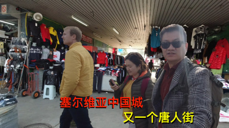 实拍塞尔维亚中国城,国内商人扎堆的地方,看都卖些啥?