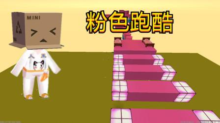 迷你世界:粉色跑酷,但是为何跑酷大神人王还是喜欢蓝色