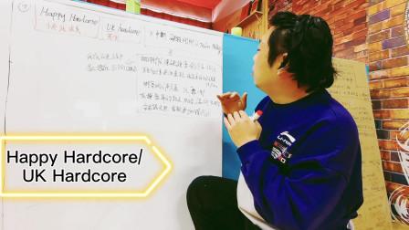 蟲虸曳步舞鬼步舞「Haedcore舞曲分支(三)」教学教程