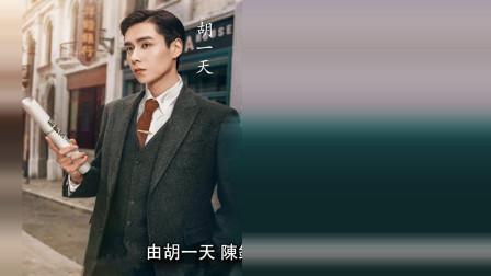 """胡一天 陈钰琪《超时空罗曼史》""""大明星""""变男友?甜度超标的""""双时空""""高甜爱恋~"""