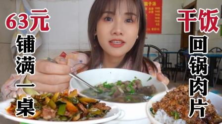 密子君·老成都私藏川菜苍蝇馆!多汁菜刨饭五星必备