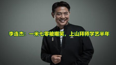 李连杰初进电影圈时,身高一米七零被嘲笑,立刻上山拜师学艺!