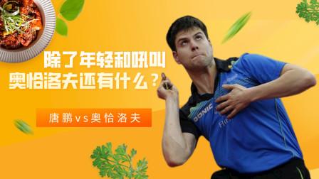 乒乓比赛视频-奥恰洛夫与唐鹏对战时又嘶吼了,网友:你冷静一点