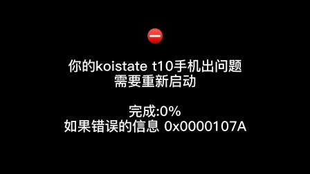 koistate拔号键代码进入工程黑屏 第二次