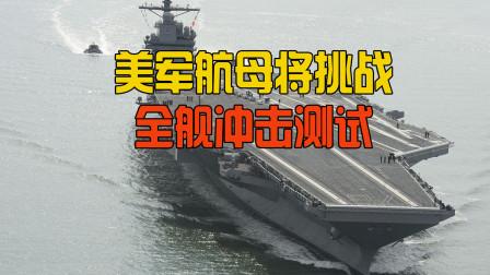 美航母即将挨炸!中国却有更好的测试手段,两国军方选择截然不同