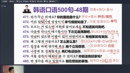 韩语口语500句精讲-48期