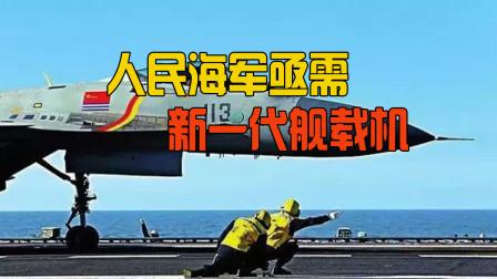 新一代国产舰载机在哪?歼15难以胜过F-35B,五代机才够用
