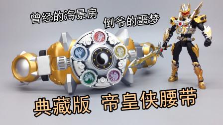 再版神物——帝皇侠腰带典藏版套装 经典金属涂装复刻 大鹏评测