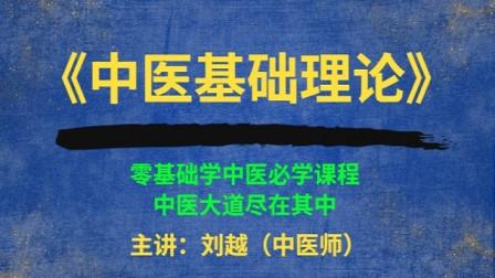 114中医致病病因六淫总论