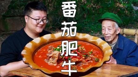 """肥牛这样做太好吃了,阿米做""""番茄肥牛汤""""颜色红亮,汤泡饭绝了"""