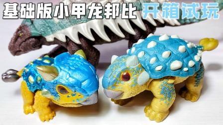 史上最萌小甲龙邦比!侏罗纪世界白垩纪露营恐龙霸王龙奥特曼玩具
