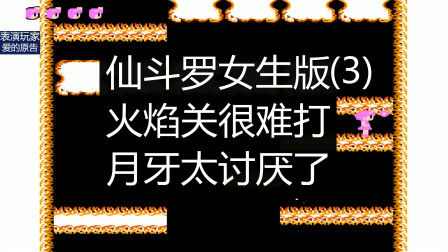 仙斗罗女生版,火焰关很难打,月牙儿太讨厌了