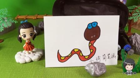 小琦简笔画,小蛇