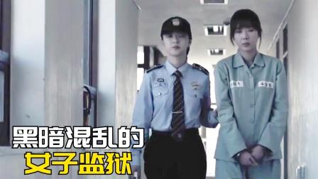 混乱的韩国女子监狱,充满了黑暗的交易