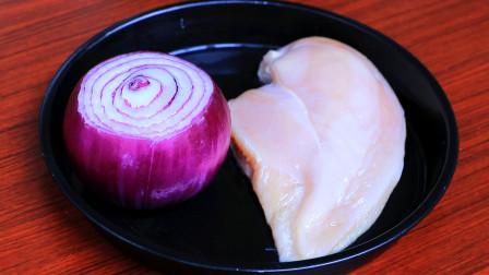 洋葱加鸡胸肉,我家常吃这个减脂菜,味道鲜美还解馋,太棒了