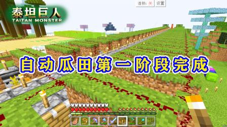 我的世界泰坦巨人45:自动瓜田必须要竹子?这样做,可以不要哦!