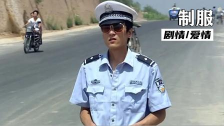 穷小子为了搞钱,假扮警察去拦车开罚单。国产经典老片