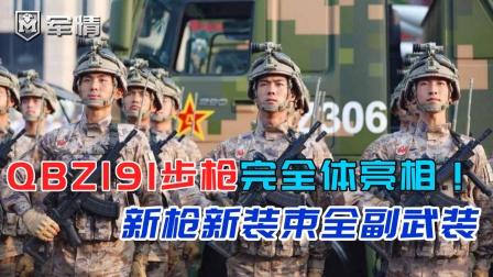 QBZ191步枪全体亮相!解放军改头换面:新枪新装束全副武装