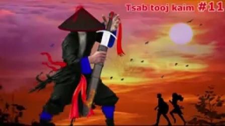 苗族故事Tsab tooj kaim【11】