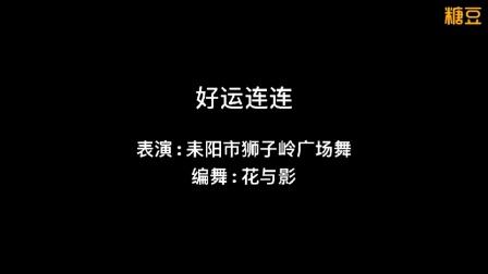 耒阳狮子岭广场舞《好运连连》原创:花与影