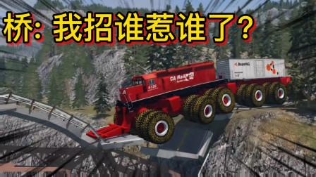 车祸模拟器287 这是什么车 装那么多轮子 把桥都给压断了