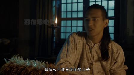 于家堡的张公子,是王老头的儿子赵老四?