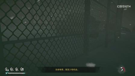 幻想空间TH《长夜漫漫》第二十五期逃离怡人山谷(终)
