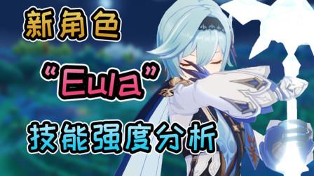 """【原神】新角色""""Eula""""详细技能实战数据评测!冰物混伤高倍率!"""