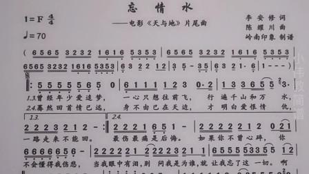 唱谱教学《忘情水》一起跟着老师学习华仔的经典歌曲