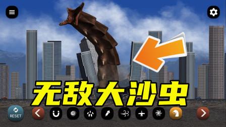 城市毁灭模拟器:全新武器!从地底直接钻出来的大沙虫!