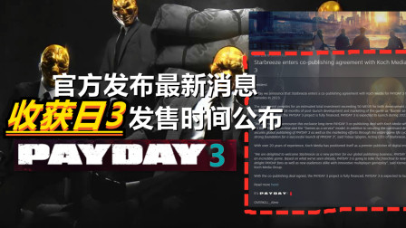 3月19日官方发布《收获日3》发售时间以及最新进展情况