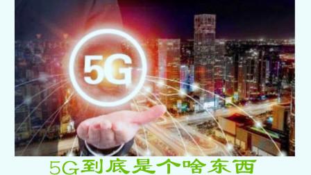 5G到底是个啥东西?
