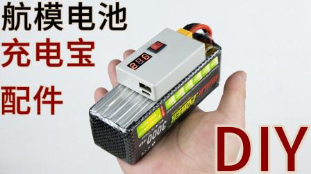 自制一个配件让航模电池变充电宝