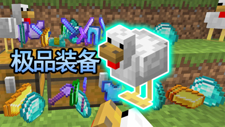 小鸡能生出极品钻石装备?再也不用找宝藏箱子了!我的世界Minecraft