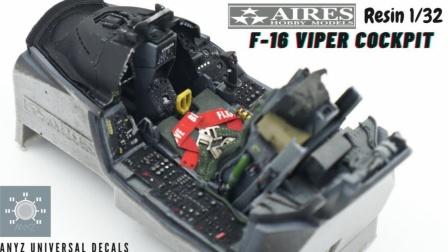 SH182 32比例 Aires F-16树脂座舱 + Anyz 通用贴花