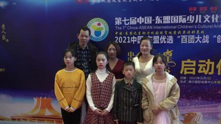 第六届中国-东盟国际少儿文化艺术节颁奖典礼