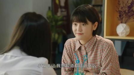 杜小双邀请小爽参加直播带货学习班,这样的好事为啥小爽还拒绝呢?